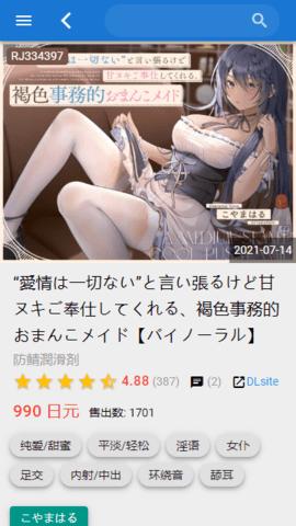 ASMR ONLINE安卓版
