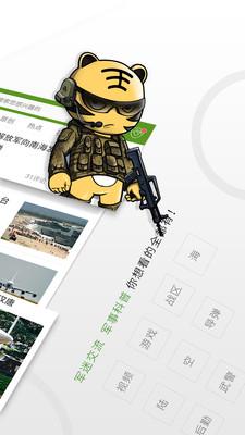 迷彩虎军事社区安卓版