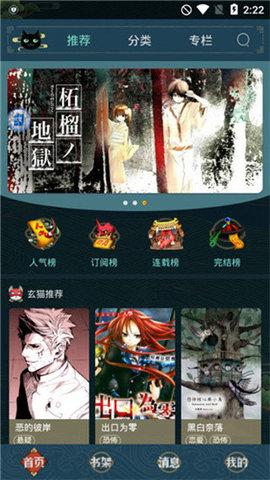 51漫画app下载安装免费版 1.6 安卓版