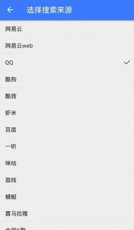 QMD音乐APP安卓版