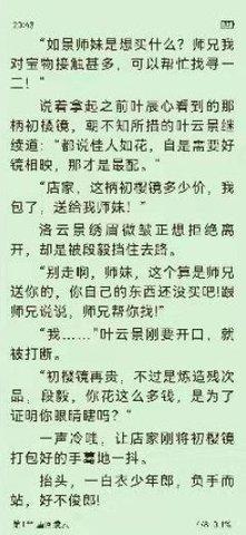 向日葵小说安卓版
