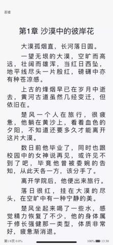 荔枝阅读app安卓版