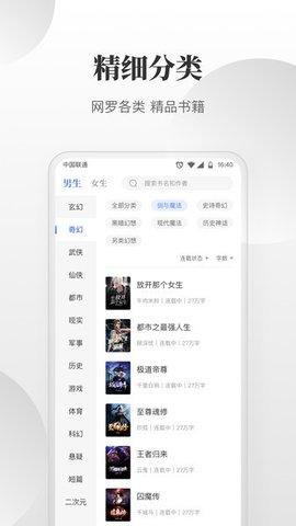 TXT免费小说搜索器安卓版