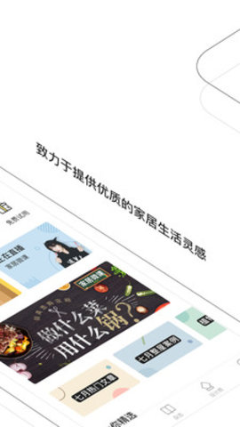 PChouse家居杂志APP安卓版