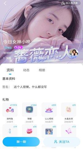 蜜糖语音app安卓版