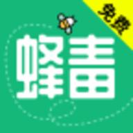 蜂毒小说极速版app 3.0