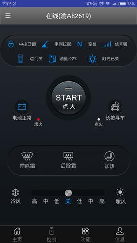 车遥控 1.0.7 安卓版