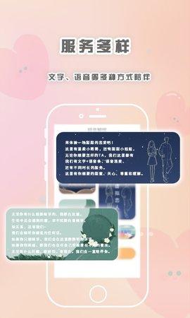 轻言解忧手机版 1.1.1 安卓版