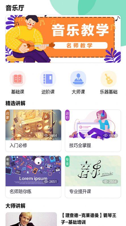 迷糊音乐app 安卓版