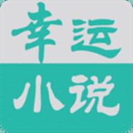 幸运小说app安卓版
