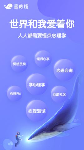 壹心理手机版 6.10.5 安卓版