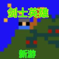 剑士勇者游戏安卓版