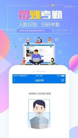 云南省技能培训通APP安卓版