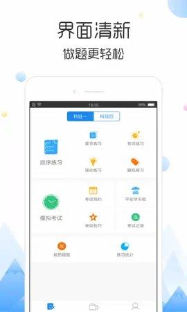 云峰驾考app 5.9.12 安卓版