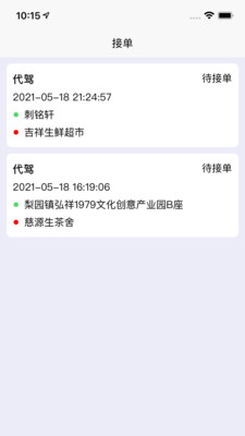 苏商出行APP 1.2.0 安卓版