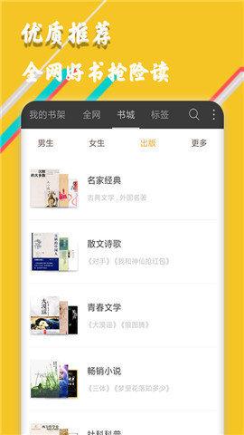 闲书免费小说app安卓版