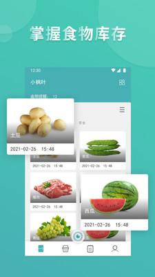 冰眸APP 2.0.0 安卓版