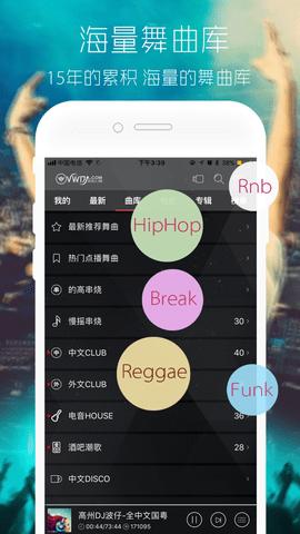 清风dj音乐网免费版APP 安卓版