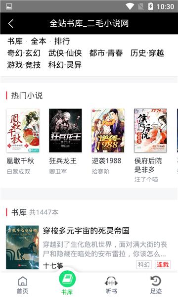 二毛小说APP安卓版