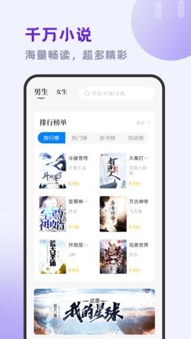 小书斋app安卓版