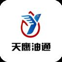 天鹰油通APP 1.0.4 安卓版