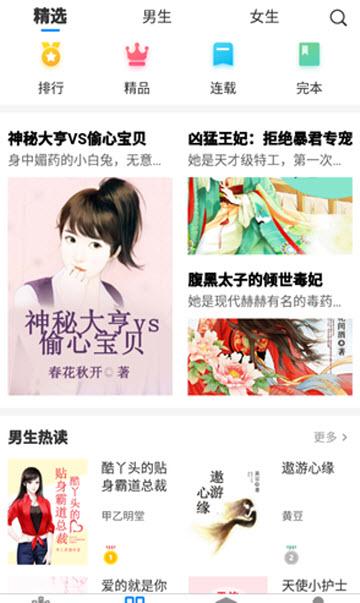 皮皮小说网免费安卓版