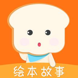 面包儿童绘本故事APP安卓版