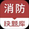 消防快题库APP下载 4.10.6 安卓版