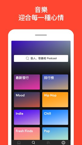 Spotify安卓下载中文版 8.6.44.851