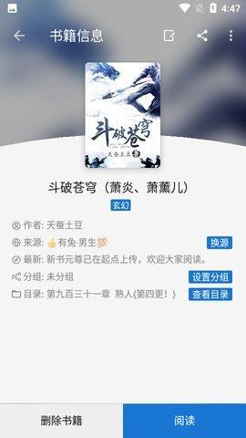 青瓜追书app安卓版