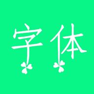 免费个性字体下载 2.1.0 安卓版