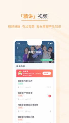 歌者盟学唱歌app 5.3.0 安卓版