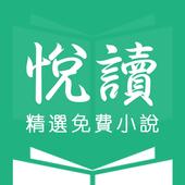 悦读精选小说安卓版