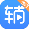 辅导君老师版APP下载 2.8.2 安卓版
