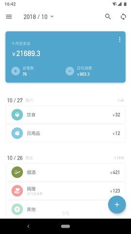 记账助手高级版app 3.14.0 安卓版