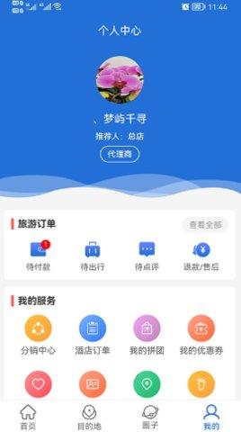 谊鹿旅行app安卓版