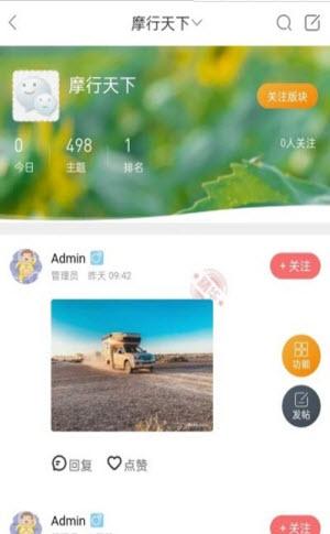 阜阳论坛 安卓版