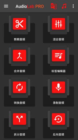 audiolab专业版 安卓版