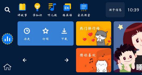 小辰讲故事 1.0.2 安卓版