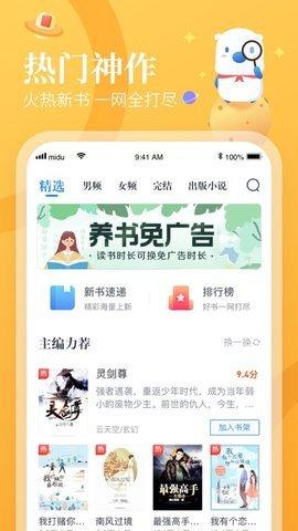 梦湾小阅手机 1.0.5 安卓版