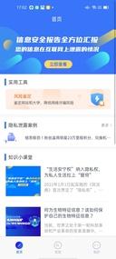 福盾手机版 1.0.0 安卓版