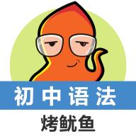 初中英语语法通安卓版