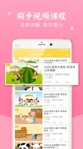 倍速课堂英语app安卓版