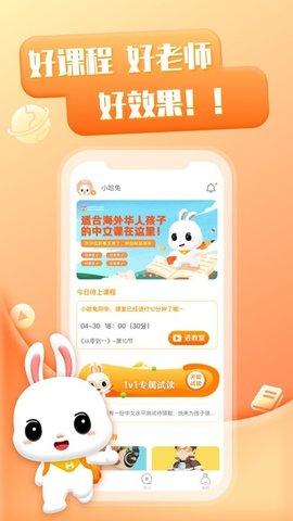 哈兔中文APP 1.0.2 安卓版