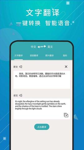 英语天天翻译app安卓版