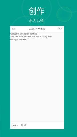 英语写作app 1.6.0 安卓版