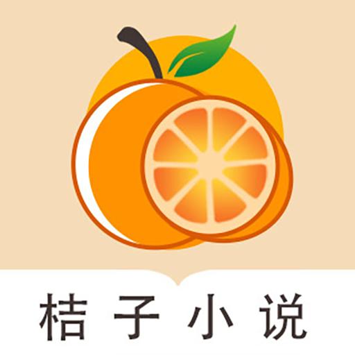 桔子免费小说app 1.0 安卓版