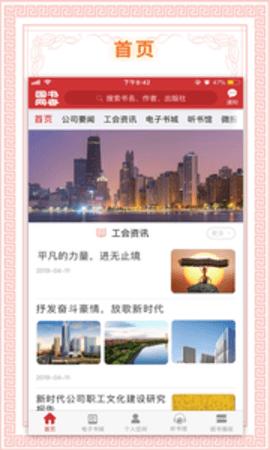 书香国网APP安卓版