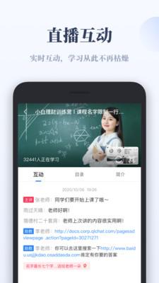 千聊教育平台安卓版