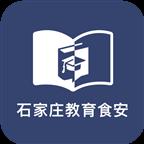 石家庄教育食安APP下载 安卓版